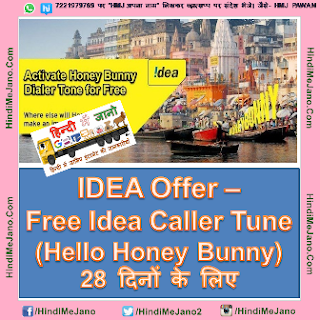 Idea Free Caller Tune, Idea Caller Tune Activate, Idea Caller Tune activation code, Hello Hunny Bunny Ringtone, Idea Free Caller Tune Tricks, idea hunny bunny ringtone free one month tricks in hindi, hunny bunny ringtine download, Idea Pumpkin honey bunny Ringtone,
