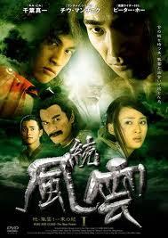 Phong Vân 1