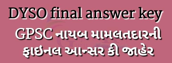 Dyso Nayab mamlatdar final answer key 2018