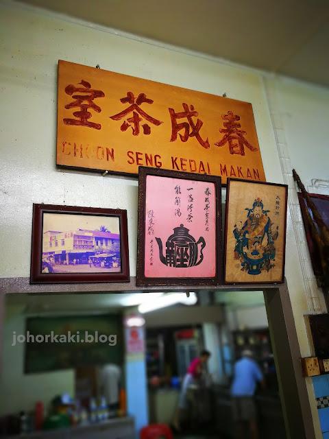 Yong-Peng-Dim-Sum-Choon-Seng-Kopitiam-春成茶餐室