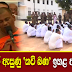Bodu Bala Sena Gnanasara thero arrested - Updates