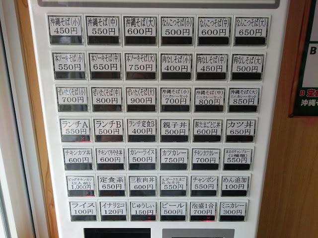 そばと軽食の店 げん家の食券機の写真
