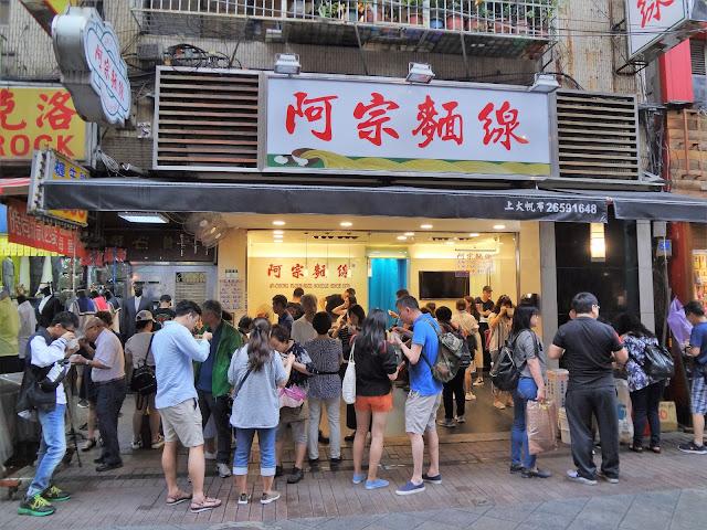 ay chung flour rice noodle taipei taiwan