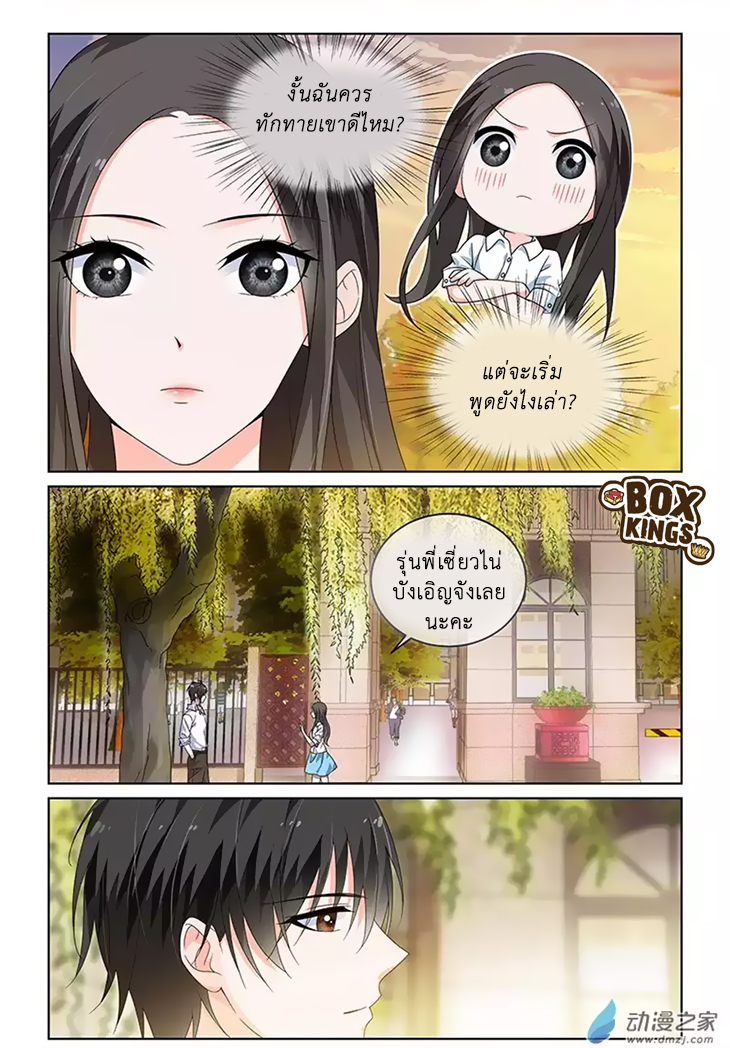 Just One Smile Is Very Alluring ตอนที่ 30 หน้า 7