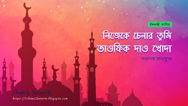 New islamic song, best islamic song, bangla islamic song, bangla gojol, no music