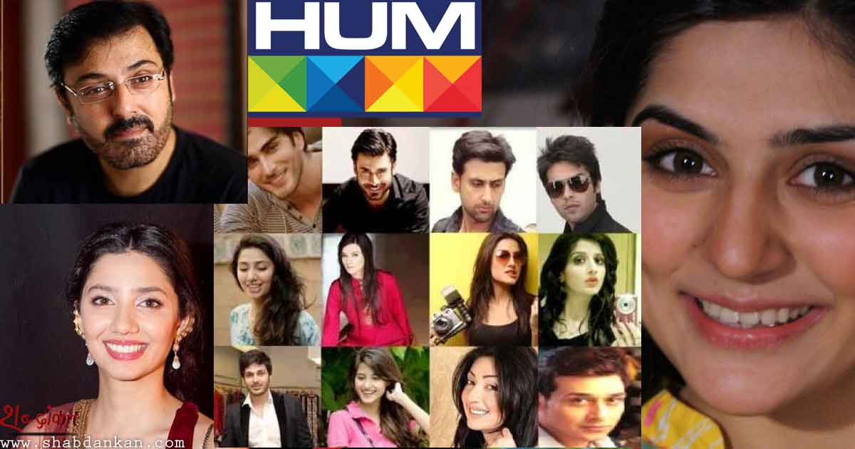 हम टीवी लाइव | Hum TV Live