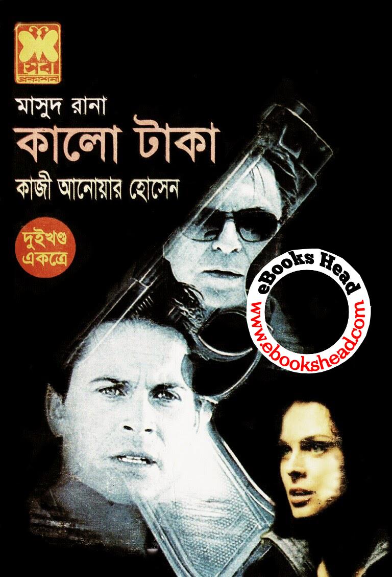 Series free bangla ebook rana download masud
