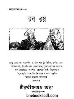 রব রয় - ওয়াল্টার স্কট / শ্রী সুধীন্দ্রনাথ রাহা Rob Roy by Walter Scott