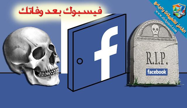 ماذا سيحصل لحسابك فيسبوك بعد وفاتك ؟؟