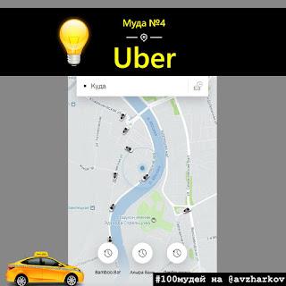 100 мудей, Uber