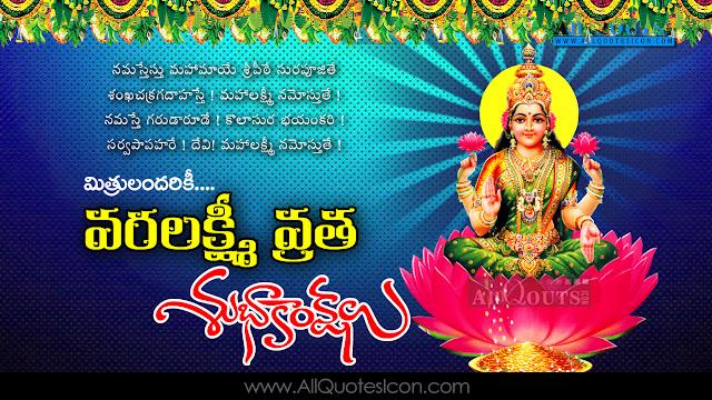 Best-Varalakshmi-Vratam-Telugu-quotes-HD-Wallpapers-Lord-Shiva-Prayers-Wishes-Whatsapp-Images-life-inspiration-quotations-pictures-Telugu-kavitalu-pradana-images-free