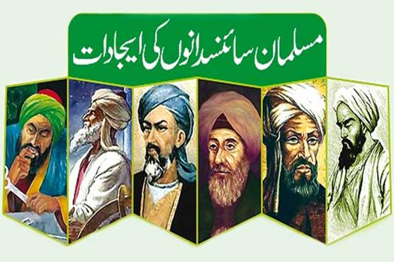 مسلمان سائنسدانوں کی ایجادات