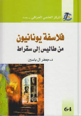 تحميل كتاب فلاسفة يونانيون pdf جعفر آل ياسين