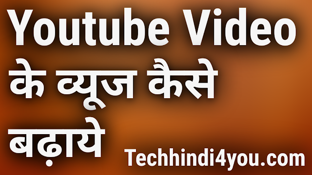 Youtube-Par-Video-Views-Kaise-Badhaye