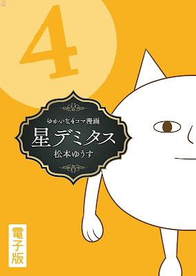 星デミタス 電子版 第01-04巻 raw zip dl