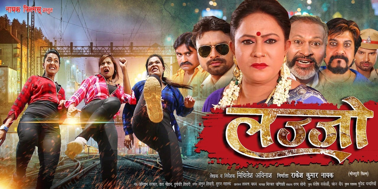 Bhojpuri movie Lajjo 2018 wiki, full star-cast, Release date, Actor, actress, Song name, photo, poster, trailer, wallpaper