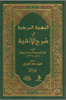 تحميل كتاب البهجة المرضية في شرح الألفية pdf الإمام السيوطي