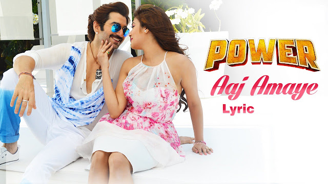 Aaj Amaye Lyrics