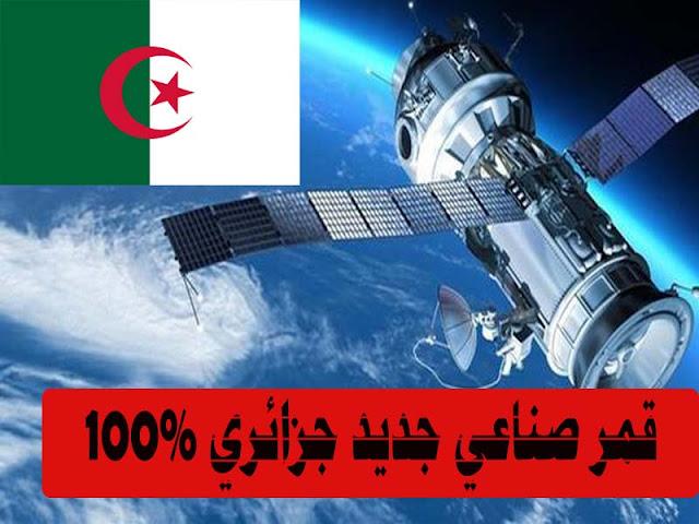 القمر الصناعي الجزائري ALCOMSAT1