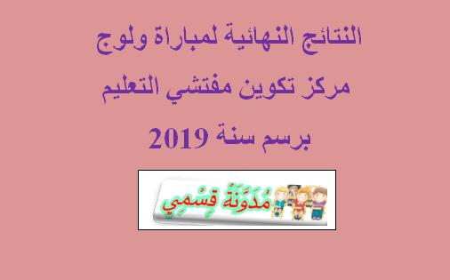 نتائج مباراة ولوج مركز تكوين مفتشي التعليم 2019