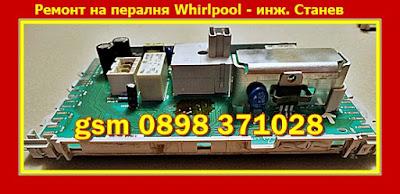 Ремонт на импулсно захранване на електронен модул на пералня, Ремонт на платка на пералня, Ремонт на перални, Ремонт на платка на пералня Whirlpool, ремонт на пералня Whirlpool,