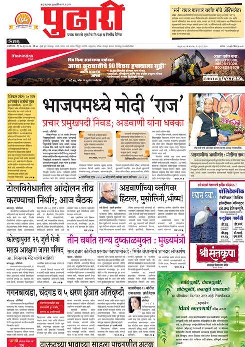 Pm at the platinum jubilee celebrations of marathi newspaper.