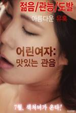 Young Woman Delicious Voyeurism 2016 720p HDRip 550MB