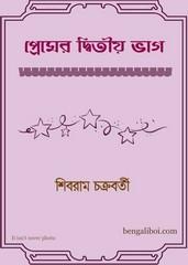 Premer Dwitiyo Bhag ebook