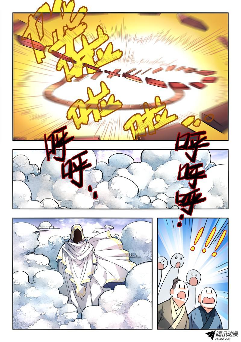 อ่านการ์ตูน Spirit Blade Mountain 104 ภาพที่ 10