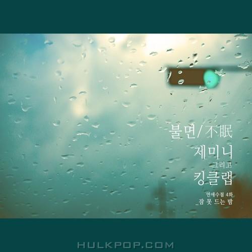 ZEMINI, King Clap – 연애수첩 Part.4 – Single