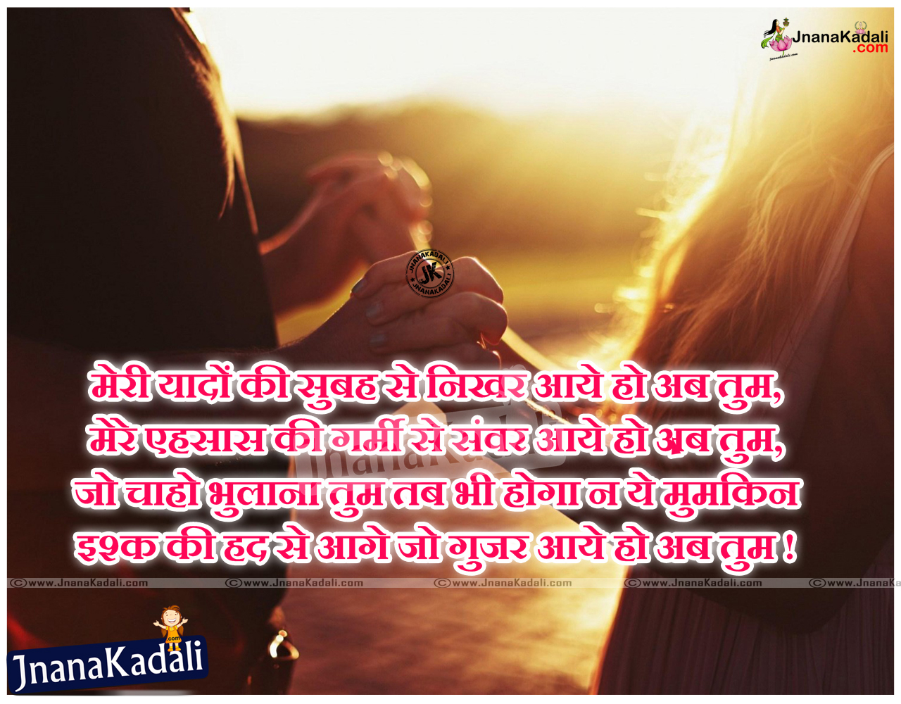 hindi heart touching romantic love shayari with pictures