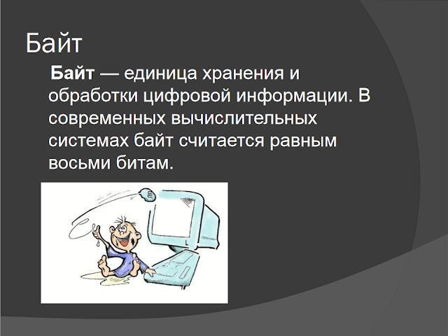 единицы измерения информации презентация
