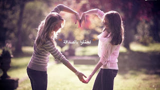 صور عن الصداقة , شعر عن الصداقة , كلمات و عبارات للأصدقاء