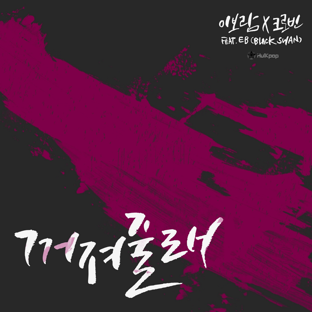 [Single] Lee Bo Ram, Crovin – Get Out Of My Sight