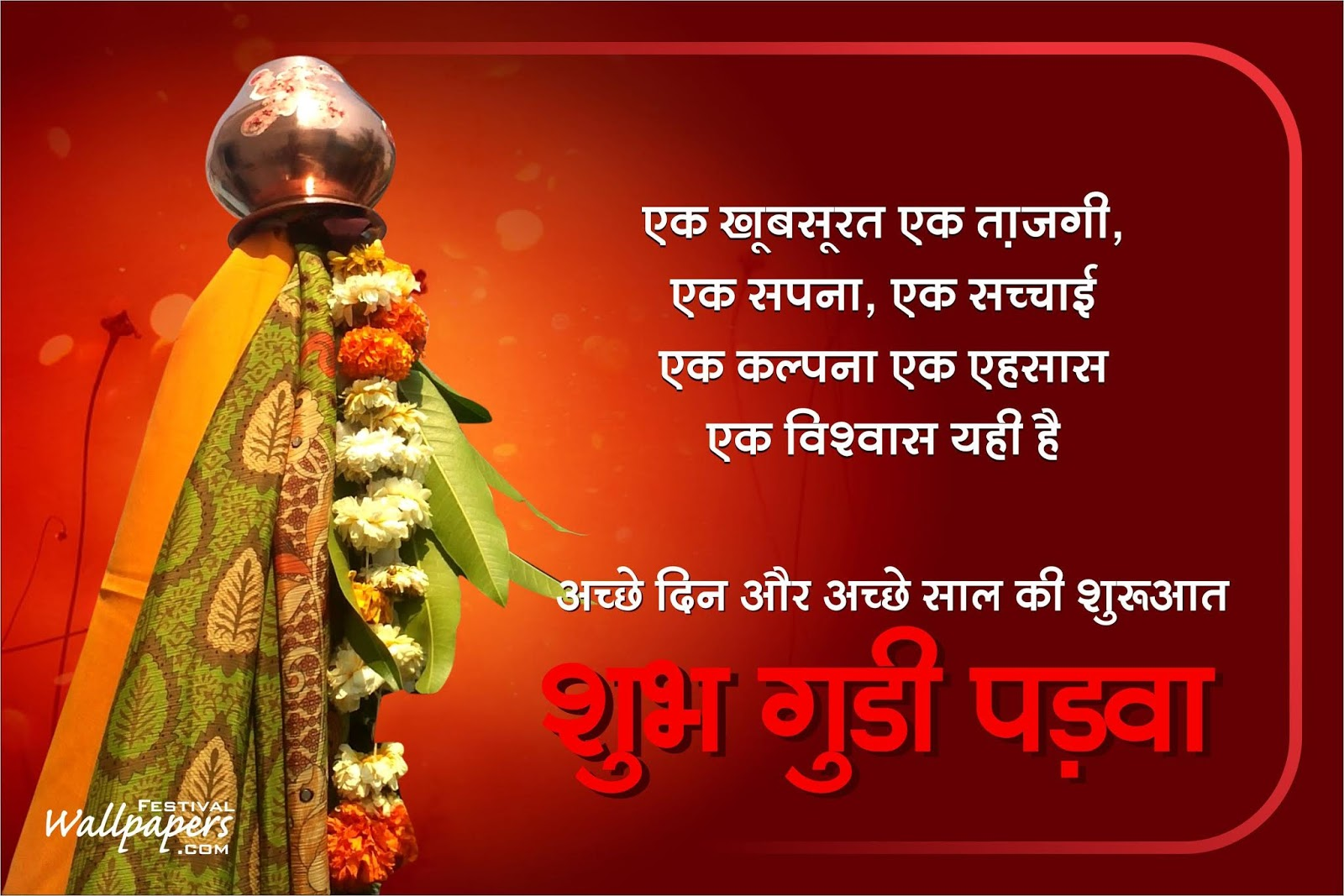 Gudi Padwa Images For Whatsapp and Facebook