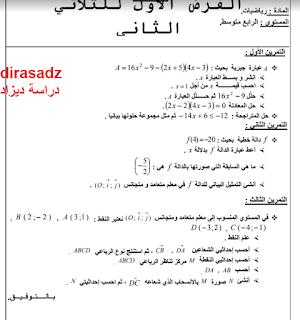 نموذج امتحان الرياضيات للسنة الرابعة متوسط فصل الثاني