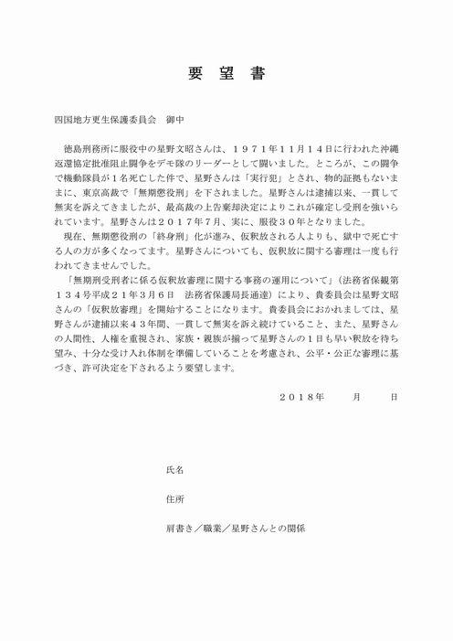 http://fhoshino.u.cnet-ta.ne.jp/000-hyosi/yobosyo.pdf