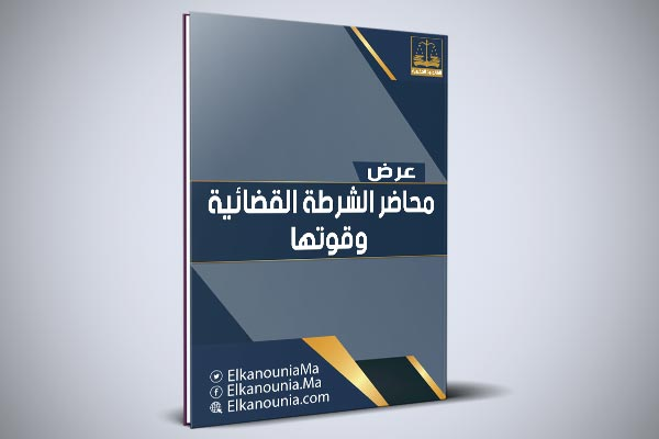 محاضر الشرطة القضائية وقوتها PDF