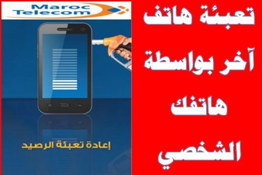 شرح تعبئة هاتف آخر بواسطة بطاقة التعبئة من هاتفك الشخصي