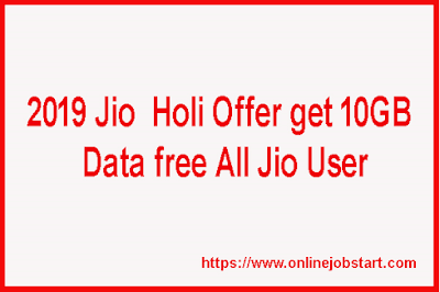 2019 Jio  Holi Offer get 10GB Data free All Jio User