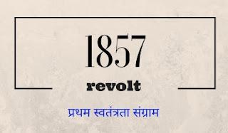 pratham swatantrata sangram 1857 ki kranti