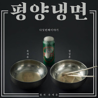 [Single] Yoo Se Yoon - 월세 유세윤 다섯 번째 이야기