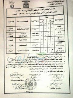 جدول امتحانات أخر العام 2016 الترم الثاني محافظة اسوان