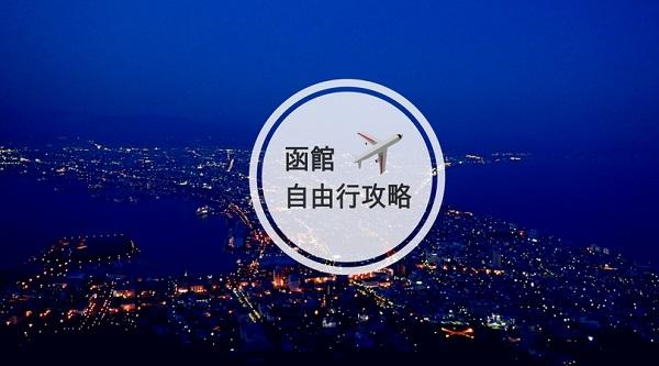 [北海道]函館住宿懶人包&函館三天兩夜行程規劃分享