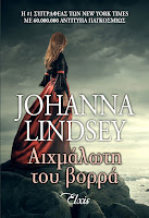 http://www.culture21century.gr/2018/06/aixmalwth-toy-vorra-ths-johanna-lindsey-book-review.html