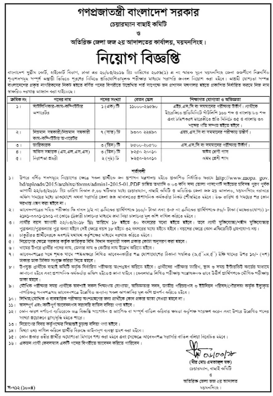 Mymensingh Additional District Judge's 2nd Court Office Job Circular 2018