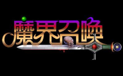 【Dos】魔界召喚(The Summoning)+攻略,超經典的ARPG動作角色扮演遊戲!