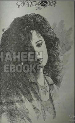 Khil uthay mohabbat ke gulab by Hina Bushra Online Reading