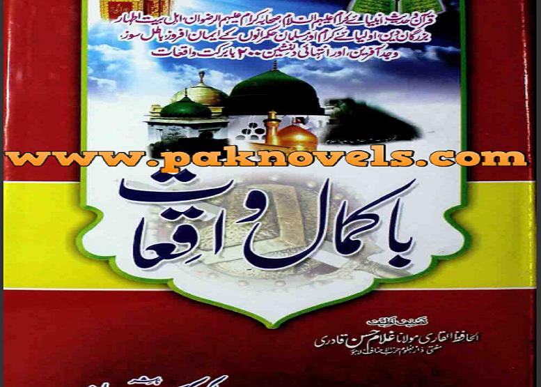 Ba-kamaal Waqiaat