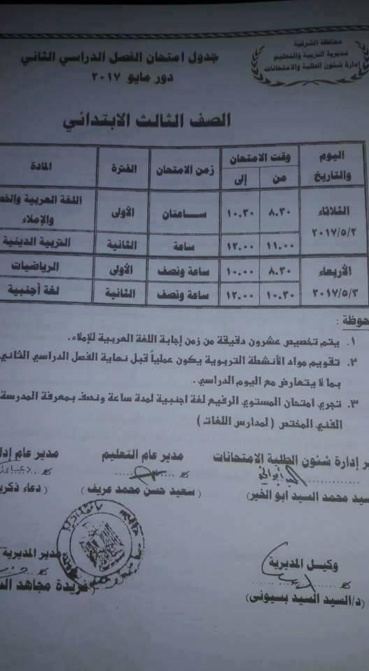 جدول امتحانات الصف الثالث الابتدائى محافظة الشرقية الترم الثانى 2017